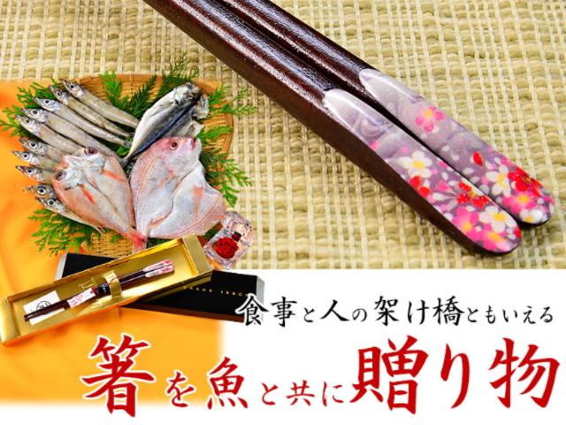 一双( ISSOU )塗箸「そよ風桜」&干物とプリザーブドフラワー セット